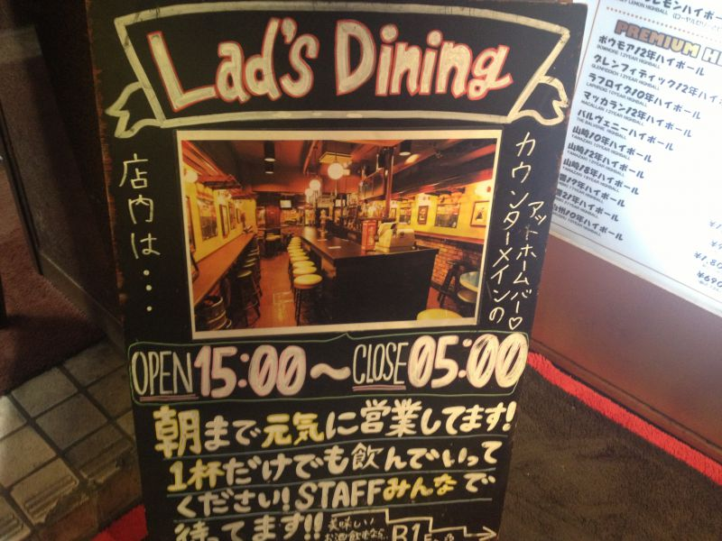 ラッツダイニング 渋谷店