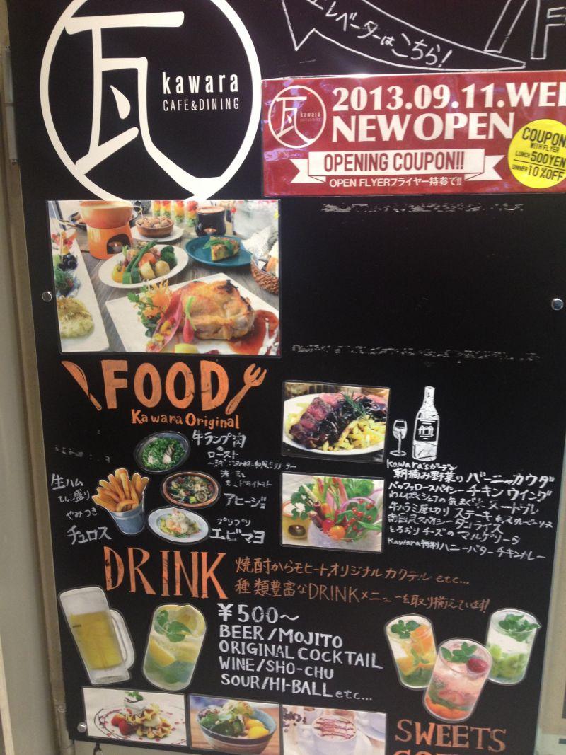 瓦カフェ&ダイニング 渋谷文化村通り