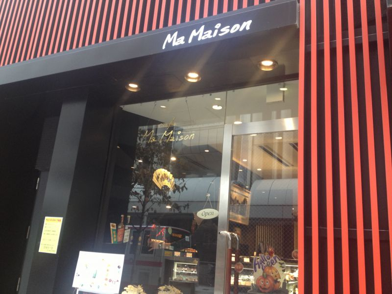 Ma Maison 渋谷文化村通り店