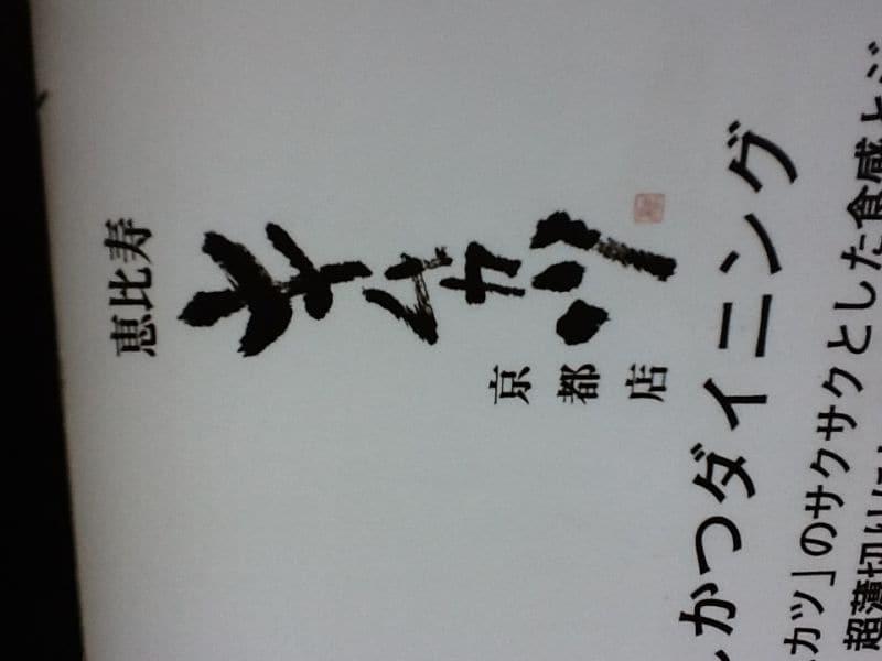 キムカツ 京都店の口コミ