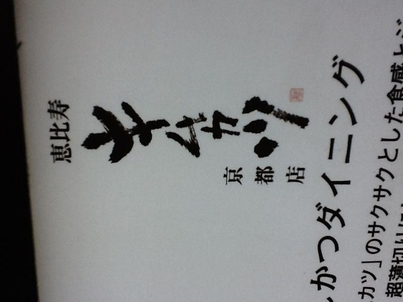 キムカツ 京都店