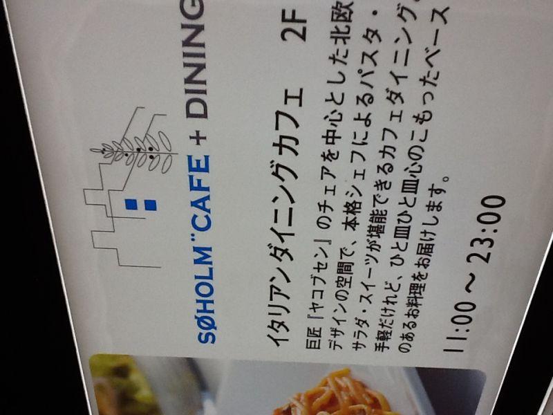 SOHOLM CAFE+DINING 京都店