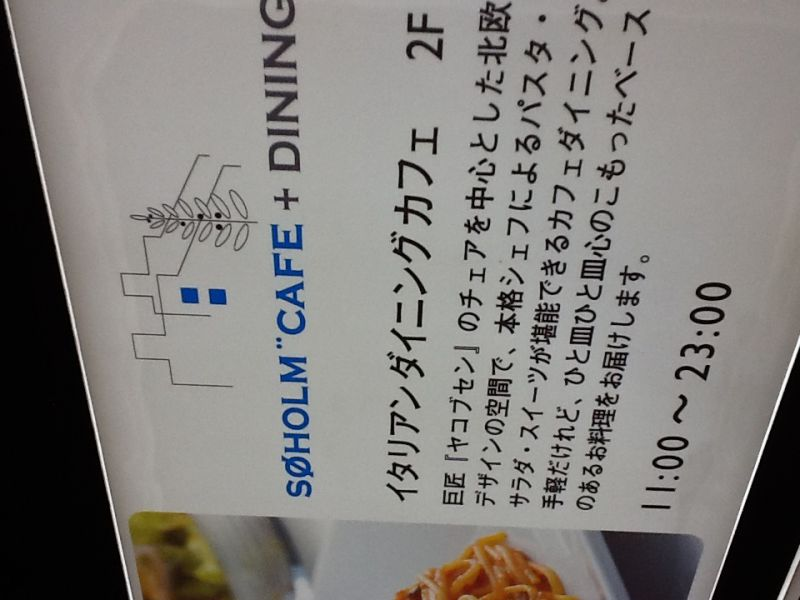 SOHOLM CAFE+DINING 京都店