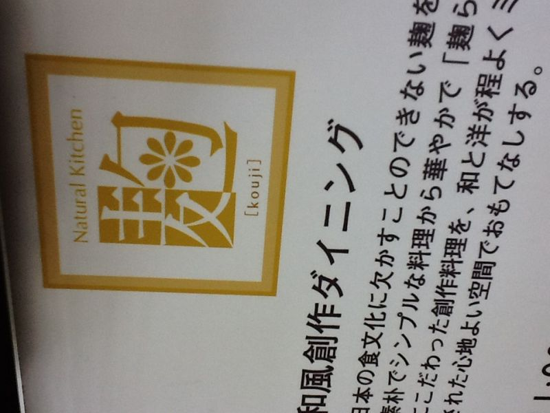 麹 COCON 烏丸店