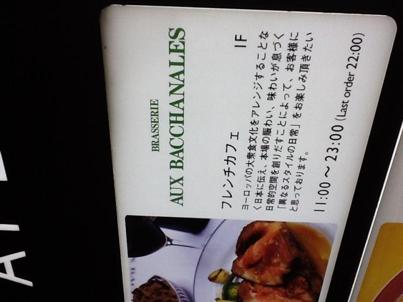 AUX BACCHANALES 京都店