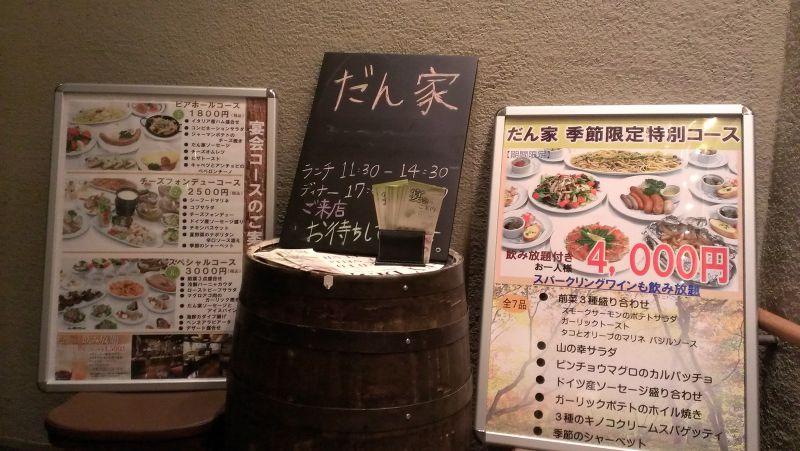 だん家(ダンケ) カレッタ汐留店