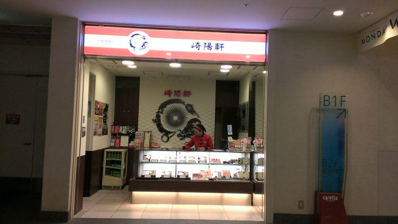 崎陽軒 カレッタ汐留店