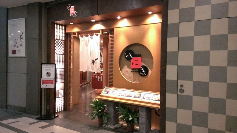 遊食菜彩 いちにいさん 汐留店