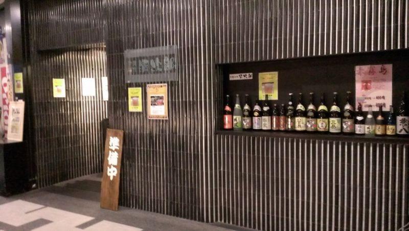 沖縄料理 清次郎 汐留店