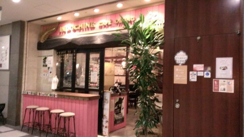 カフェ ダイニング インドシナ