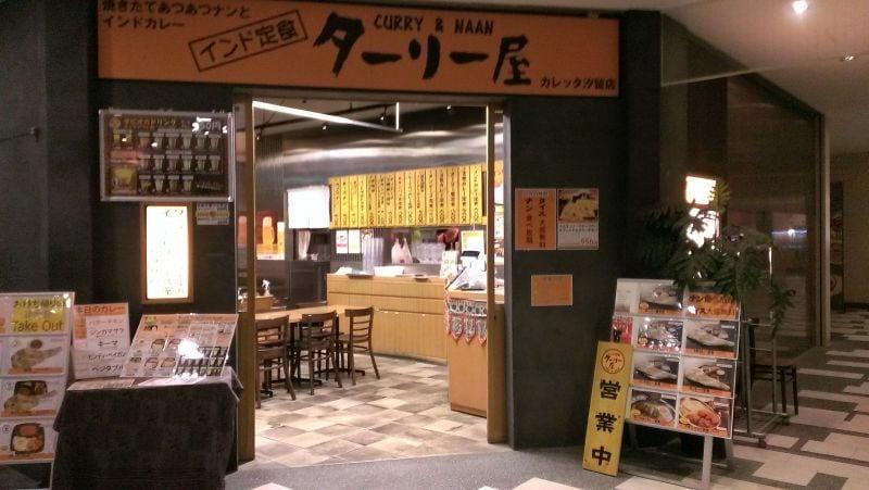 ターリー屋 カレッタ汐留店