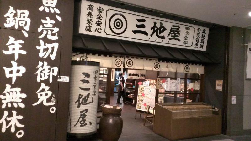 四季食楽  三地屋  カレッタ汐留店