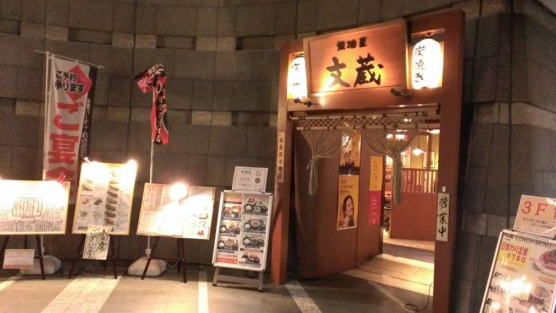 鍛冶屋文蔵 カレッタ汐留店