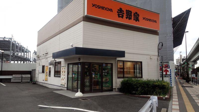吉野家 尾久橋通り舎人店