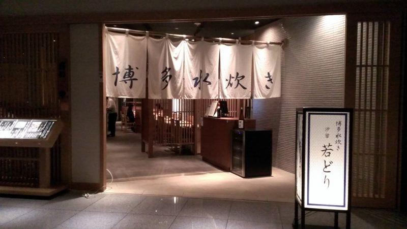 博多水炊き 若どり カレッタ汐留店