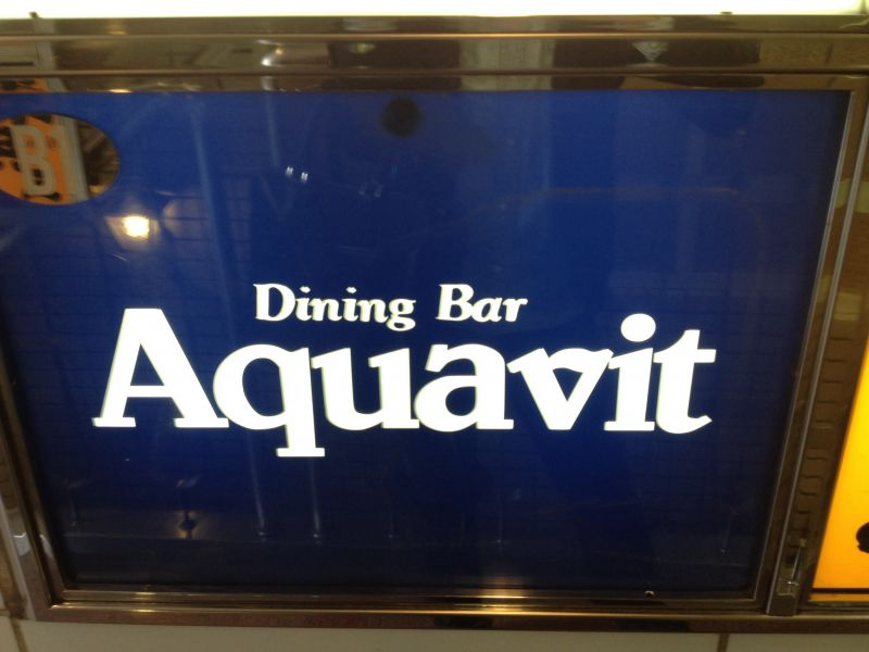 Dining Bar Aquavit 渋谷