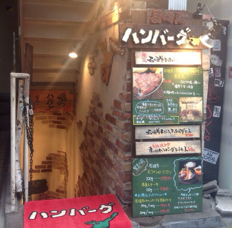 まーさん 渋谷本店