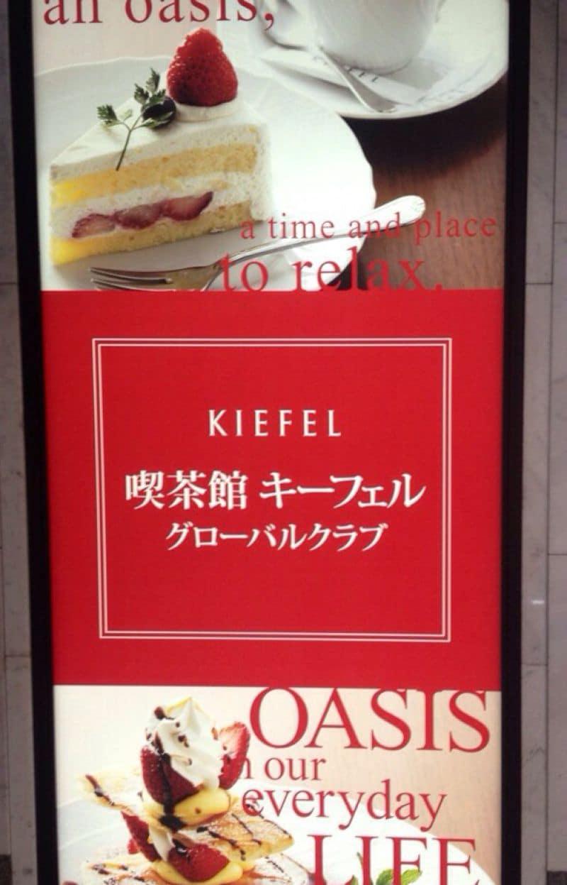 喫茶館キーフェルグローバルクラブ 渋谷店の口コミ