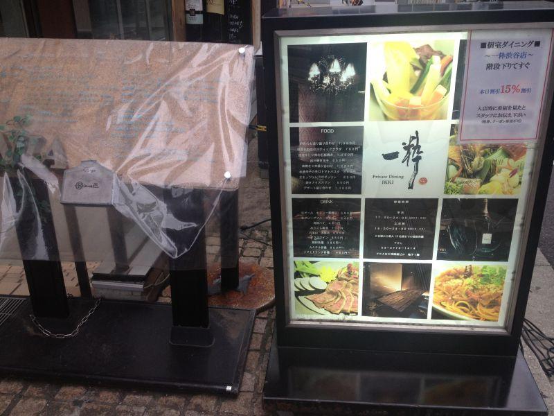 一粋(イッキ) 渋谷店