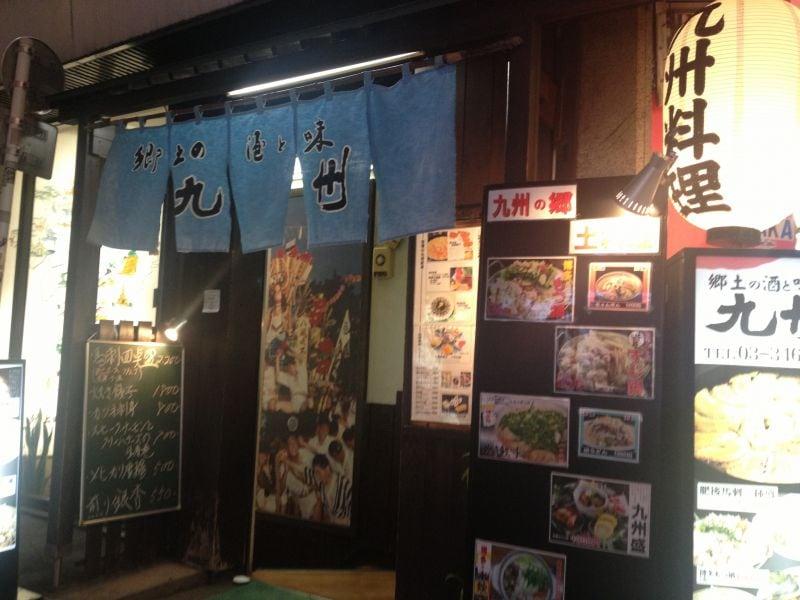 郷土の酒と味 九州 渋谷宇田川店