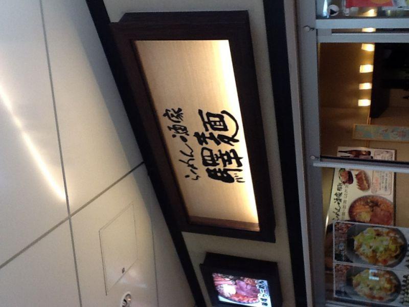 らーめん酒家 驛麺