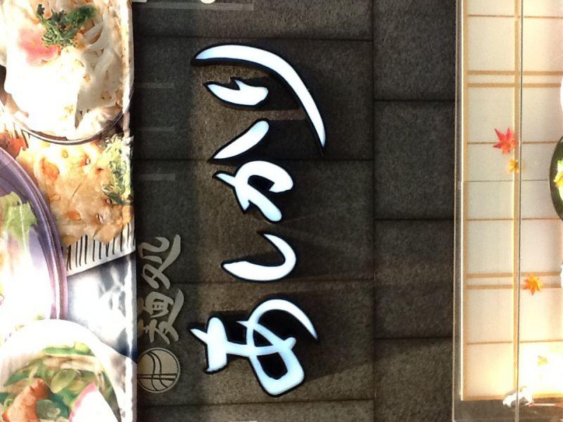 麺処 あしかり 新幹線京都駅店