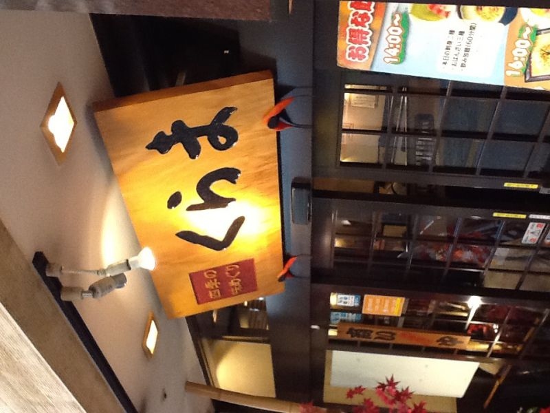 くらま 京都アスティロード店