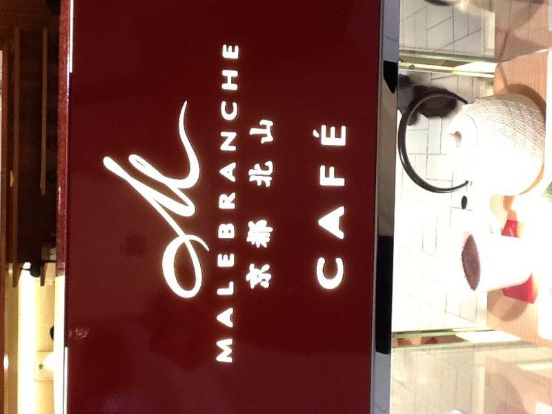 MALEBRANCHE CAFE