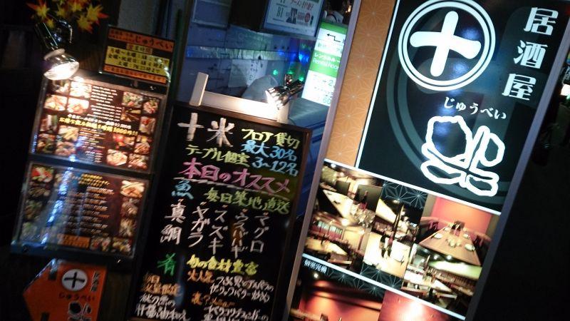 居酒屋 十米 じゅうべい 新橋駅前店