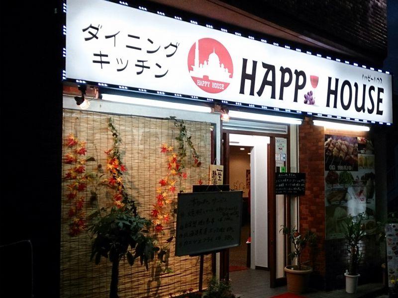ダイニングキッチン ハッビーハウス 蒲田店