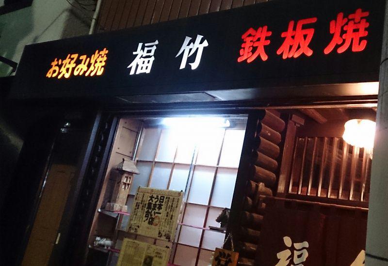 お好み焼き 福竹 蓮沼店