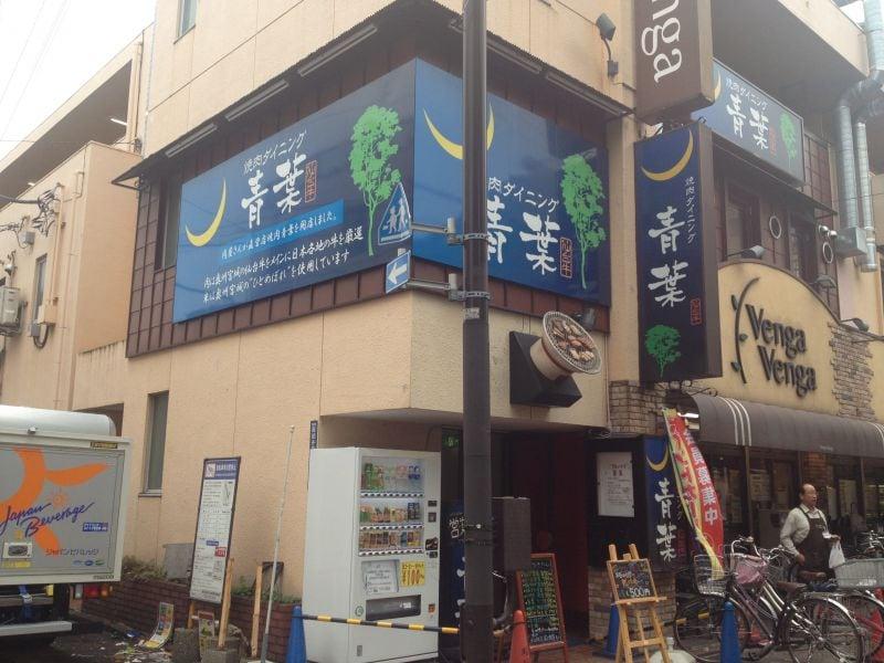 青葉 糀谷店