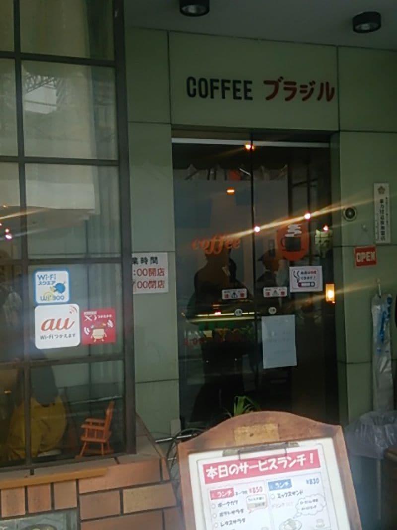 ブラジル 武蔵小杉店