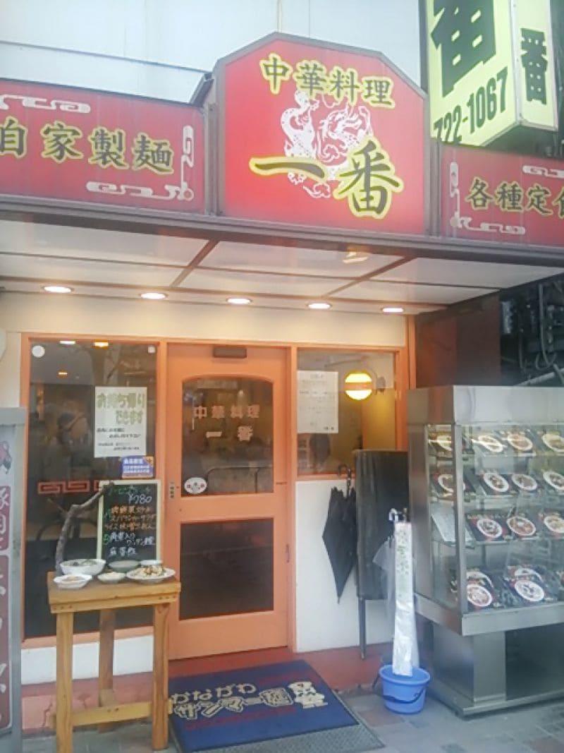 中華料理 一番 武蔵小杉店