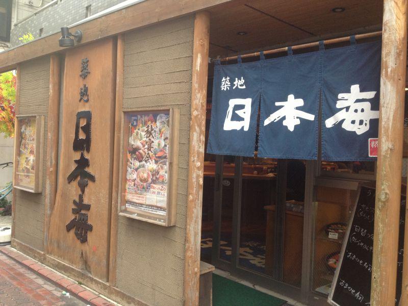 築地日本海 糀谷店の口コミ