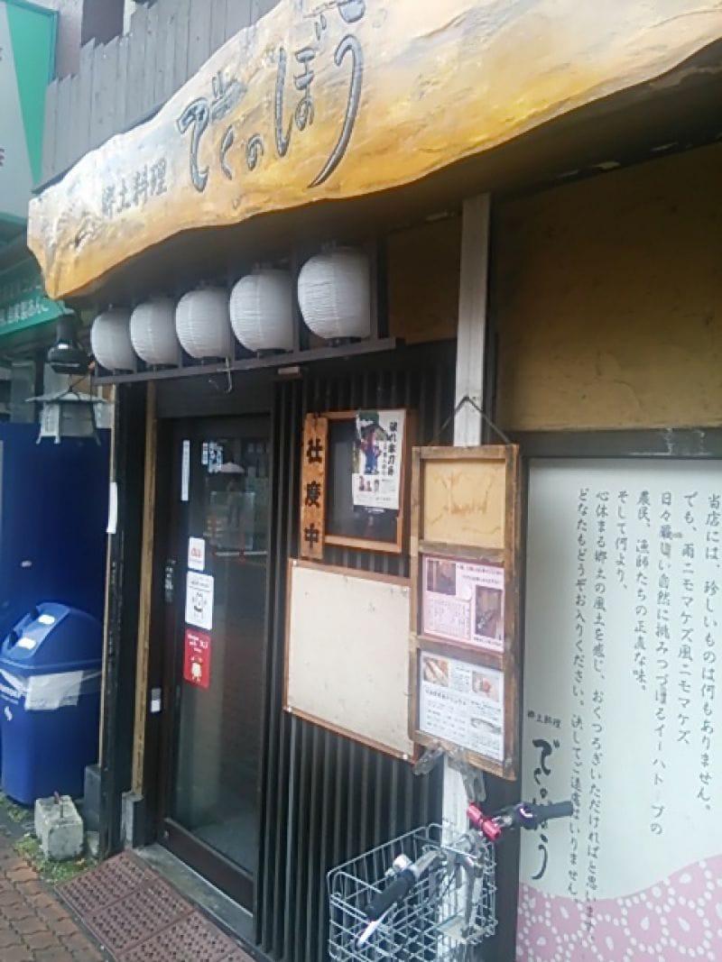 でくのぼう 武蔵小杉店
