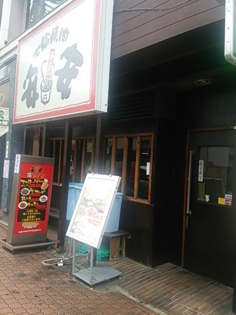 七輪焼肉 安安 武蔵小杉店