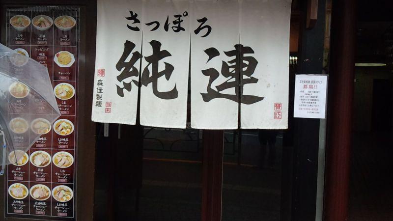 さっぽろ純連 東京店