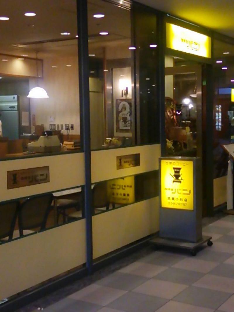 珈琲舎バン 武蔵小杉店