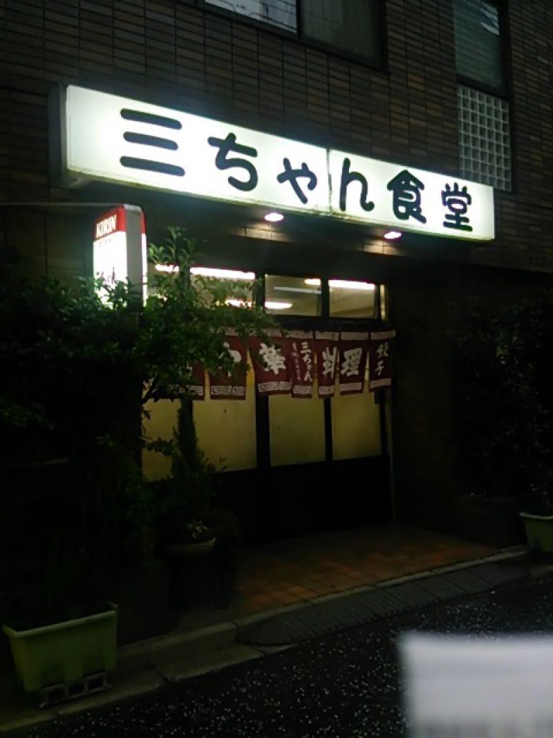 三ちゃん食堂 新丸子店