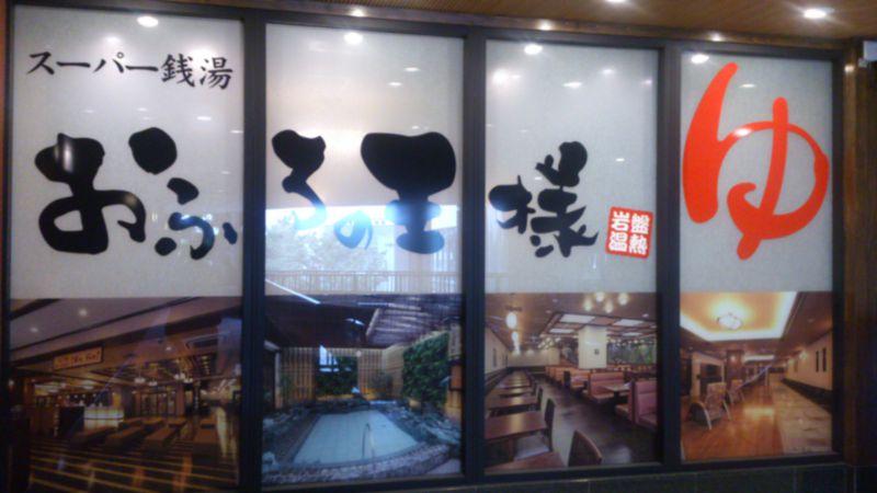 スーパー銭湯 おふろの王様 大井町店