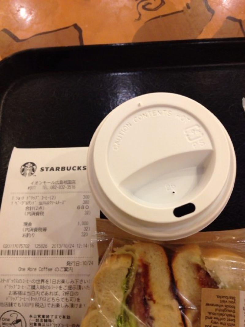 スターバックスコーヒー イオンモール広島祇園店