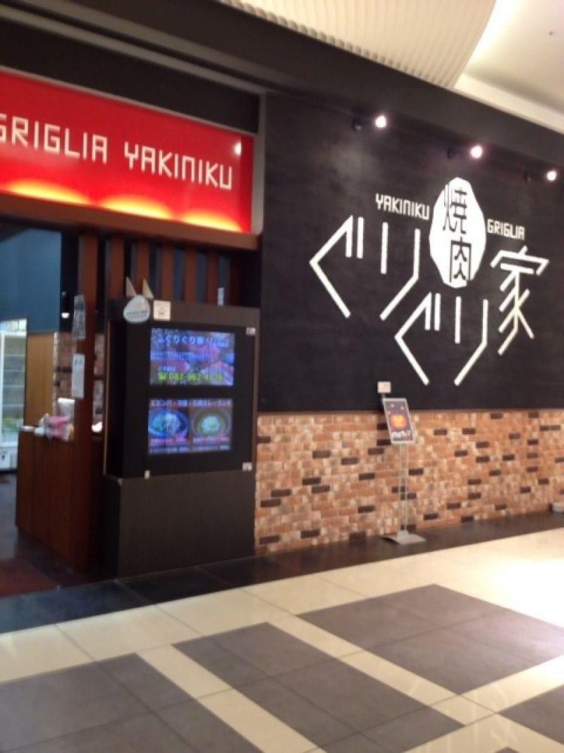 焼肉ぐりぐり家 イオンモール広島祇園店