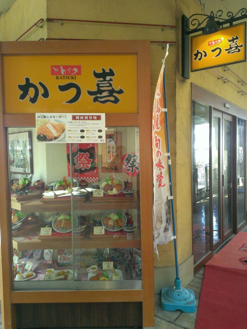かつ喜 岸和田店