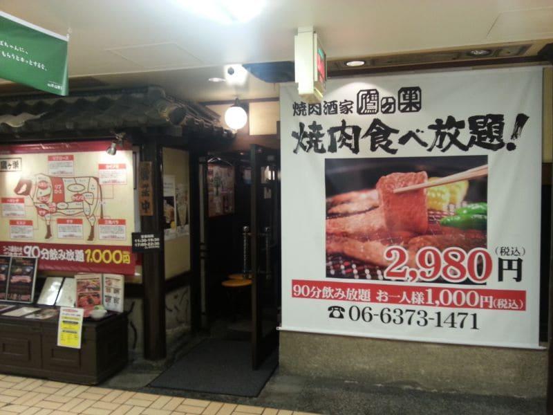 焼肉酒家 鷹ヶ巣 阪急梅田店