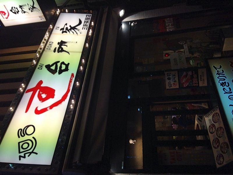 台所家 三軒茶屋店
