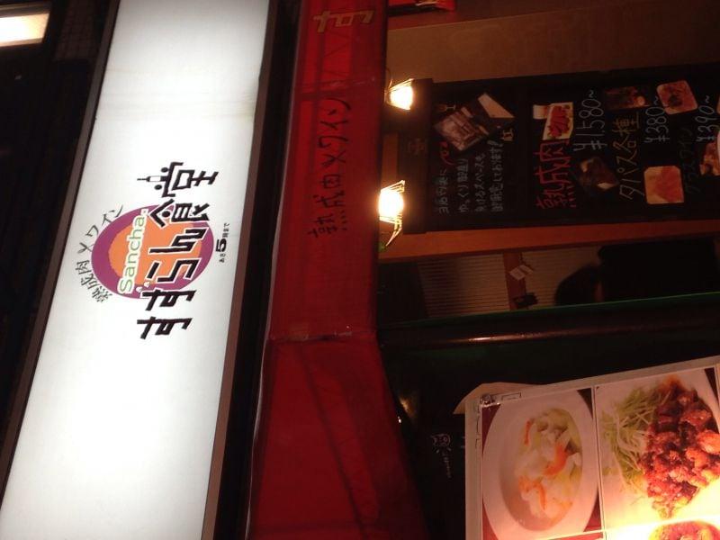 Sancha すずらん食堂