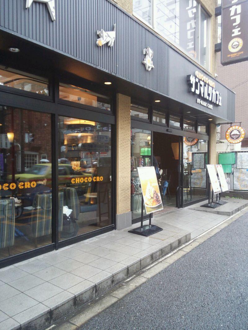 サンマルクカフェ 千駄木店