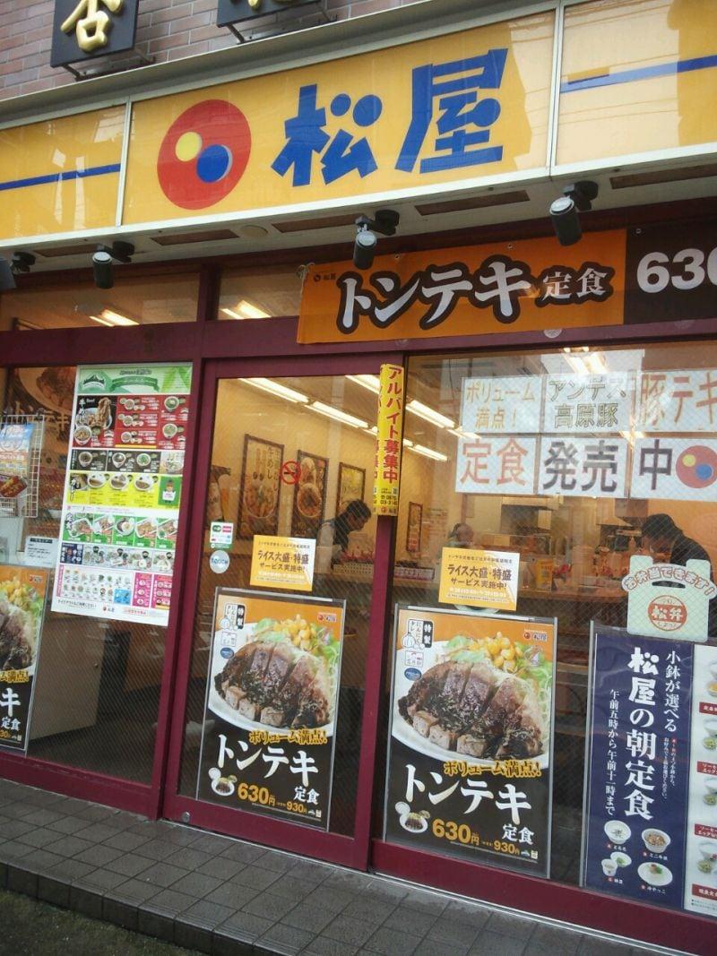 松屋 千駄木店