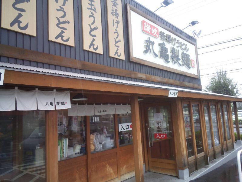 丸亀製麺 青梅店の口コミ